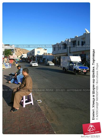 Купить «Египет. Улица в Шарм-эш-Шейхе. Торговцы», фото № 223021, снято 21 февраля 2008 г. (c) АЛЕКСАНДР МИХЕИЧЕВ / Фотобанк Лори
