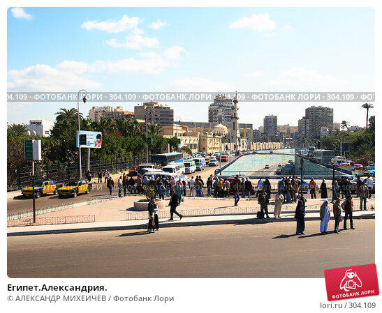 Египет.Александрия., фото № 304109, снято 26 февраля 2008 г. (c) АЛЕКСАНДР МИХЕИЧЕВ / Фотобанк Лори