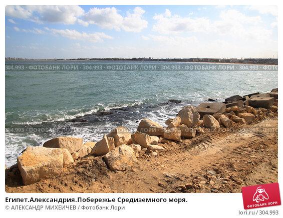 Египет.Александрия.Побережье Средиземного моря., фото № 304993, снято 26 февраля 2008 г. (c) АЛЕКСАНДР МИХЕИЧЕВ / Фотобанк Лори