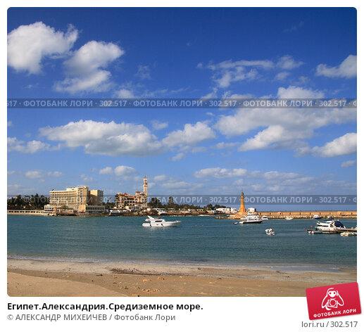 Египет.Александрия.Средиземное море., фото № 302517, снято 26 февраля 2008 г. (c) АЛЕКСАНДР МИХЕИЧЕВ / Фотобанк Лори