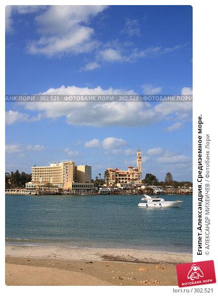 Купить «Египет.Александрия.Средиземное море.», фото № 302521, снято 26 февраля 2008 г. (c) АЛЕКСАНДР МИХЕИЧЕВ / Фотобанк Лори
