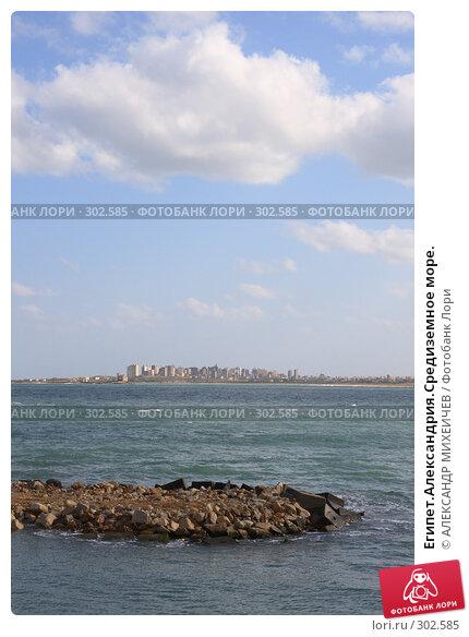 Египет.Александрия.Средиземное море., фото № 302585, снято 26 февраля 2008 г. (c) АЛЕКСАНДР МИХЕИЧЕВ / Фотобанк Лори