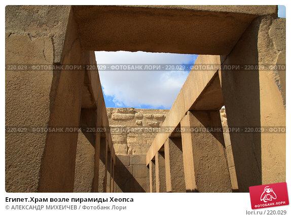 Египет.Храм возле пирамиды Хеопса, фото № 220029, снято 25 февраля 2008 г. (c) АЛЕКСАНДР МИХЕИЧЕВ / Фотобанк Лори