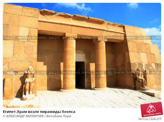 Египет.Храм возле пирамиды Хеопса, фото № 224217, снято 25 февраля 2008 г. (c) АЛЕКСАНДР МИХЕИЧЕВ / Фотобанк Лори