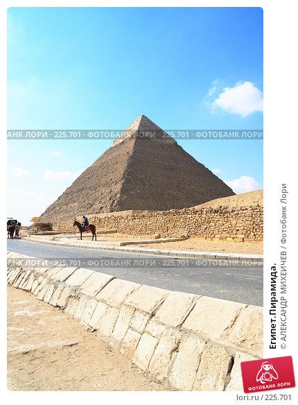 Египет.Пирамида., фото № 225701, снято 25 февраля 2008 г. (c) АЛЕКСАНДР МИХЕИЧЕВ / Фотобанк Лори