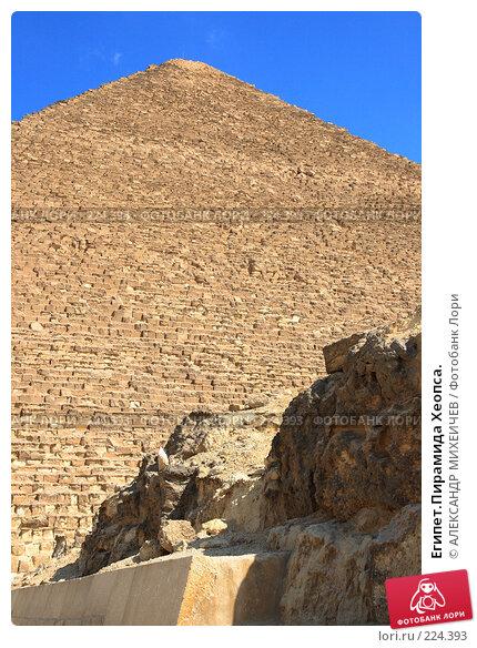 Купить «Египет.Пирамида Хеопса.», фото № 224393, снято 25 февраля 2008 г. (c) АЛЕКСАНДР МИХЕИЧЕВ / Фотобанк Лори