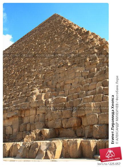 Египет.Пирамида Хеопса, фото № 225057, снято 25 февраля 2008 г. (c) АЛЕКСАНДР МИХЕИЧЕВ / Фотобанк Лори