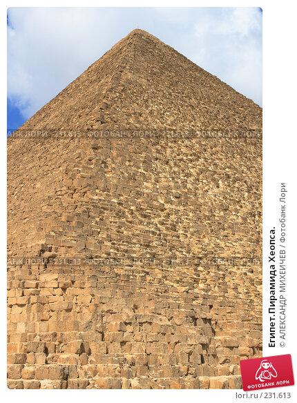 Египет.Пирамида Хеопса., фото № 231613, снято 25 февраля 2008 г. (c) АЛЕКСАНДР МИХЕИЧЕВ / Фотобанк Лори
