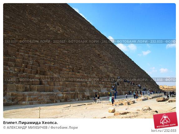 Египет.Пирамида Хеопса., фото № 232033, снято 25 февраля 2008 г. (c) АЛЕКСАНДР МИХЕИЧЕВ / Фотобанк Лори