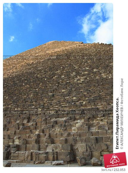 Купить «Египет.Пирамида Хеопса.», фото № 232053, снято 25 февраля 2008 г. (c) АЛЕКСАНДР МИХЕИЧЕВ / Фотобанк Лори