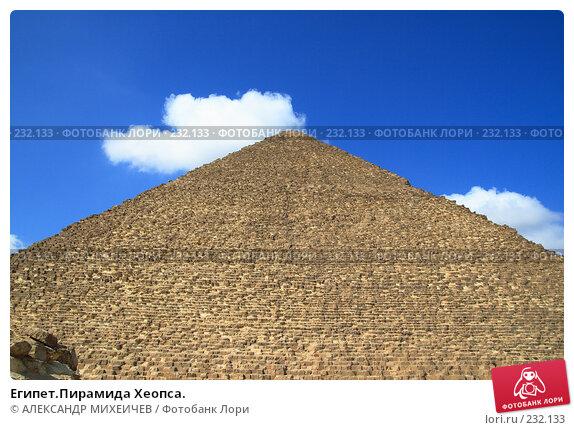 Египет.Пирамида Хеопса., фото № 232133, снято 25 февраля 2008 г. (c) АЛЕКСАНДР МИХЕИЧЕВ / Фотобанк Лори