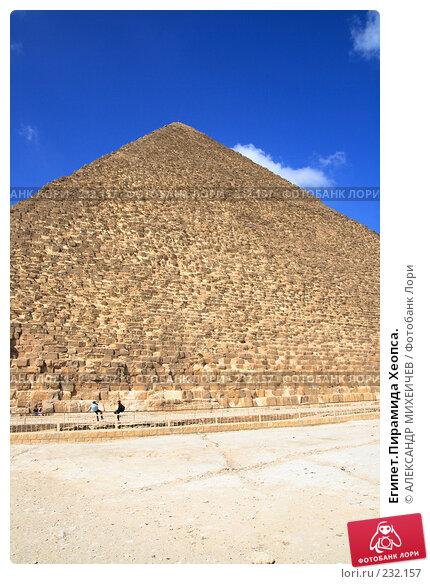 Купить «Египет.Пирамида Хеопса.», фото № 232157, снято 25 февраля 2008 г. (c) АЛЕКСАНДР МИХЕИЧЕВ / Фотобанк Лори