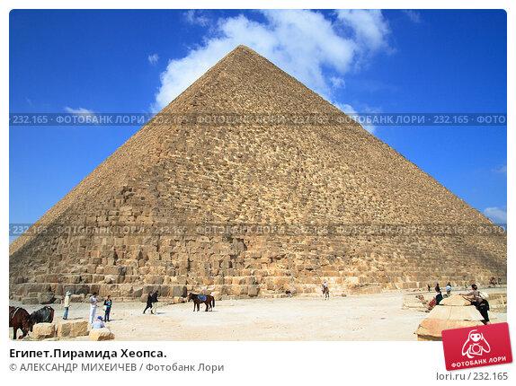 Египет.Пирамида Хеопса., фото № 232165, снято 25 февраля 2008 г. (c) АЛЕКСАНДР МИХЕИЧЕВ / Фотобанк Лори