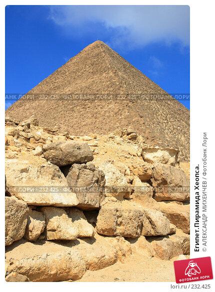 Египет.Пирамида Хеопса., фото № 232425, снято 25 февраля 2008 г. (c) АЛЕКСАНДР МИХЕИЧЕВ / Фотобанк Лори