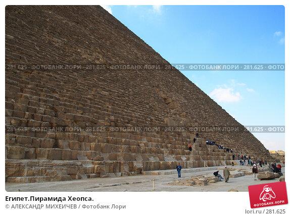 Купить «Египет.Пирамида Хеопса.», фото № 281625, снято 25 февраля 2008 г. (c) АЛЕКСАНДР МИХЕИЧЕВ / Фотобанк Лори