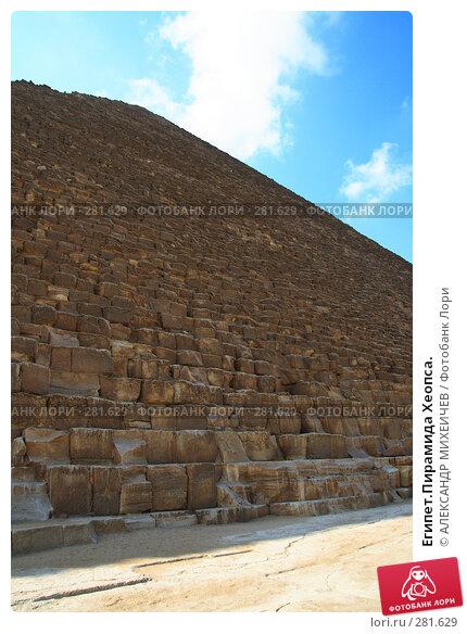 Египет.Пирамида Хеопса., фото № 281629, снято 25 февраля 2008 г. (c) АЛЕКСАНДР МИХЕИЧЕВ / Фотобанк Лори