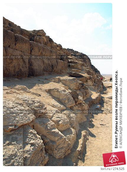 Египет.Руины возле пирамиды Хеопса., фото № 274525, снято 25 февраля 2008 г. (c) АЛЕКСАНДР МИХЕИЧЕВ / Фотобанк Лори