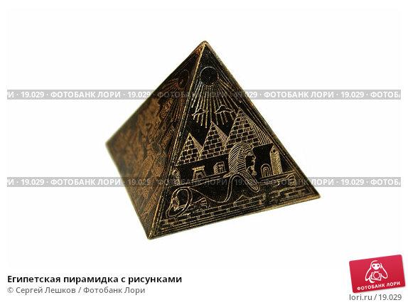 Египетская пирамидка с рисунками, фото № 19029, снято 22 февраля 2007 г. (c) Сергей Лешков / Фотобанк Лори