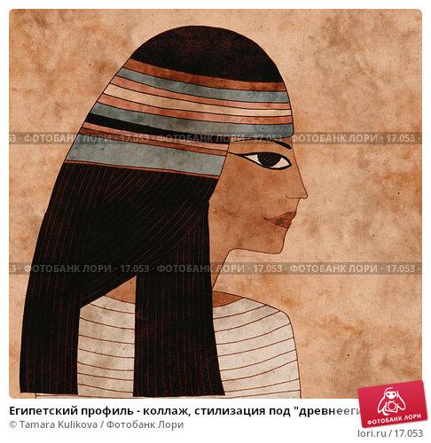 "Египетский профиль - коллаж, стилизация под ""древнеегипетский"" стиль, иллюстрация № 17053 (c) Tamara Kulikova / Фотобанк Лори"