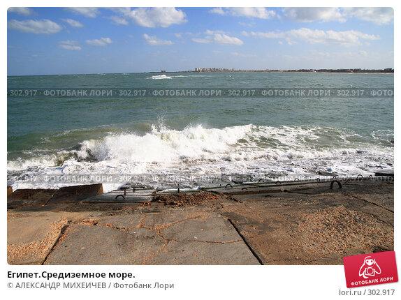 Египет.Средиземное море., фото № 302917, снято 26 февраля 2008 г. (c) АЛЕКСАНДР МИХЕИЧЕВ / Фотобанк Лори