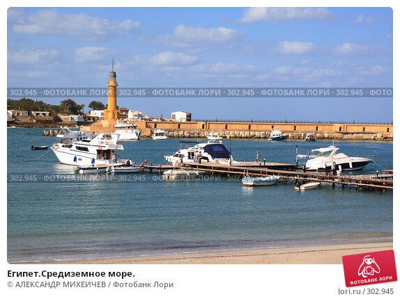 Египет.Средиземное море., фото № 302945, снято 26 февраля 2008 г. (c) АЛЕКСАНДР МИХЕИЧЕВ / Фотобанк Лори