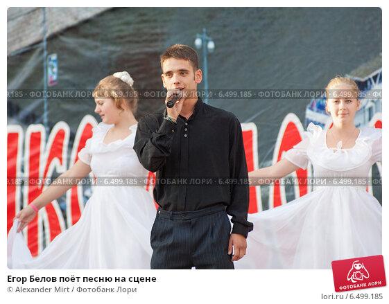 Егор Белов поёт песню на сцене (2014 год). Редакционное фото, фотограф Alexander Mirt / Фотобанк Лори