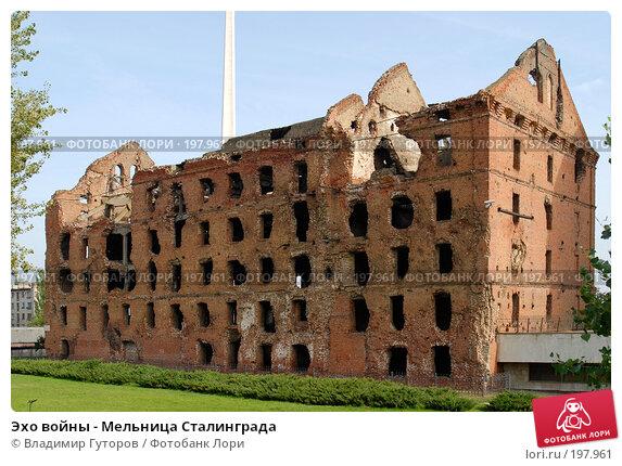 Купить «Эхо войны - Мельница Сталинграда», фото № 197961, снято 7 октября 2006 г. (c) Владимир Гуторов / Фотобанк Лори
