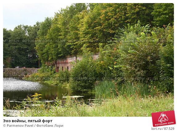 Эхо войны, пятый форт, фото № 87529, снято 7 сентября 2007 г. (c) Parmenov Pavel / Фотобанк Лори