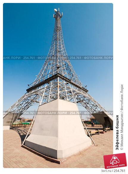 Купить «Эйфелева башня», фото № 254761, снято 12 апреля 2008 г. (c) Михаил Мандрыгин / Фотобанк Лори