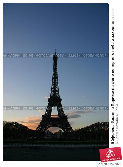 Эйфелева башня в Париже на фоне вечернего неба и заходящего солнца, фото № 152965, снято 28 февраля 2006 г. (c) Harry / Фотобанк Лори