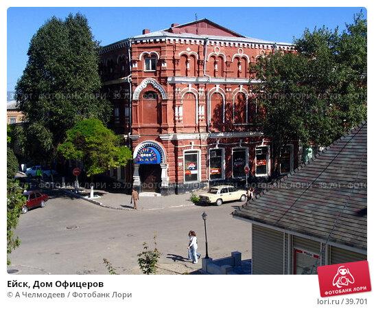 Ейск, Дом Офицеров, фото № 39701, снято 20 сентября 2004 г. (c) A Челмодеев / Фотобанк Лори