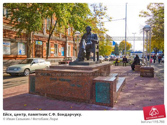 Ейск, центр, памятник С.Ф. Бондарчуку., фото № 115793, снято 23 октября 2007 г. (c) Иван Сазыкин / Фотобанк Лори