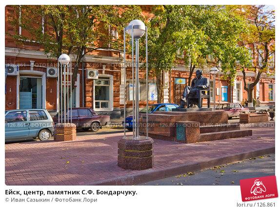 Ейск, центр, памятник С.Ф. Бондарчуку., фото № 126861, снято 23 октября 2007 г. (c) Иван Сазыкин / Фотобанк Лори