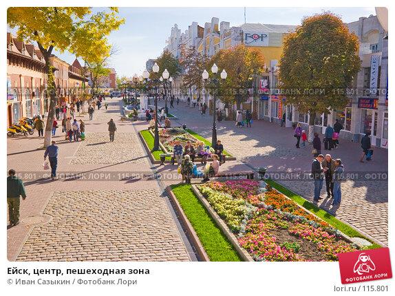 Ейск, центр, пешеходная зона, фото № 115801, снято 23 октября 2007 г. (c) Иван Сазыкин / Фотобанк Лори