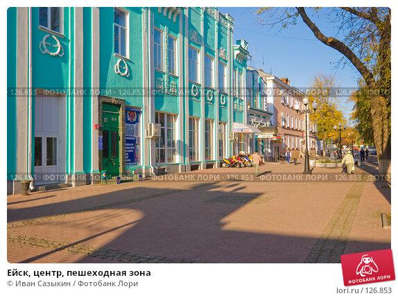 Ейск, центр, пешеходная зона, фото № 126853, снято 23 октября 2007 г. (c) Иван Сазыкин / Фотобанк Лори