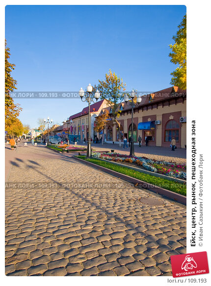 Ейск, центр, рынок, пешеходная зона, фото № 109193, снято 23 октября 2007 г. (c) Иван Сазыкин / Фотобанк Лори