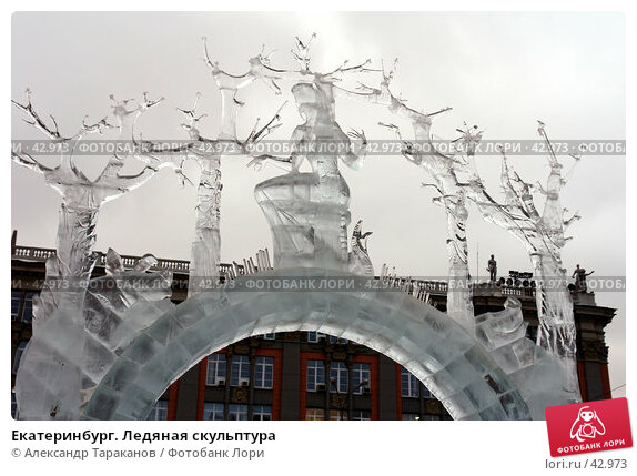 Екатеринбург. Ледяная скульптура, эксклюзивное фото № 42973, снято 4 января 2007 г. (c) Александр Тараканов / Фотобанк Лори