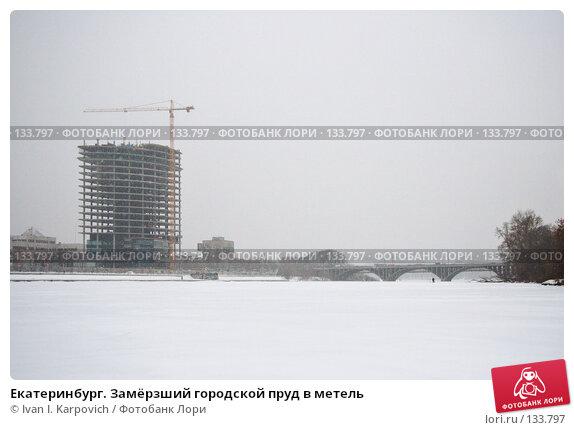 Купить «Екатеринбург. Замёрзший городской пруд в метель», эксклюзивное фото № 133797, снято 29 ноября 2007 г. (c) Ivan I. Karpovich / Фотобанк Лори