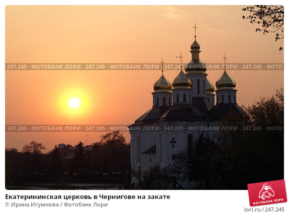 Екатерининская церковь в Чернигове на закате, фото № 247245, снято 29 мая 2006 г. (c) Ирина Игумнова / Фотобанк Лори