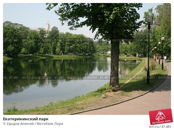 Екатерининский парк, фото № 47481, снято 23 мая 2007 г. (c) Удодов Алексей / Фотобанк Лори