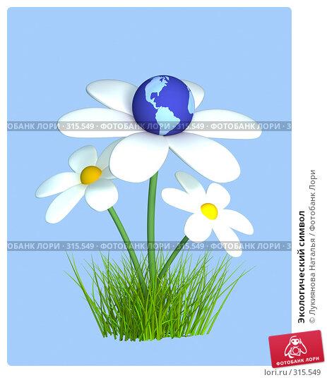 Экологический символ, иллюстрация № 315549 (c) Лукиянова Наталья / Фотобанк Лори