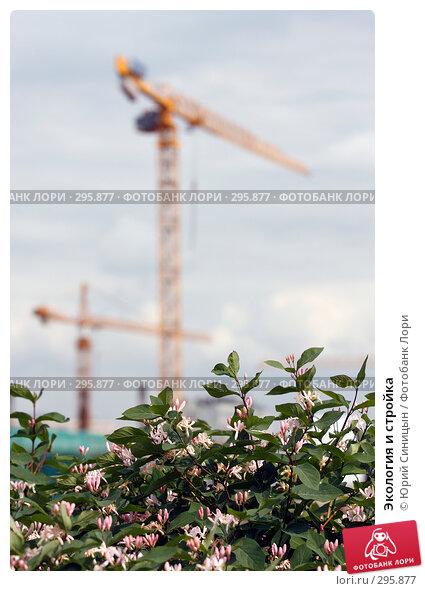 Экология и стройка, фото № 295877, снято 20 мая 2008 г. (c) Юрий Синицын / Фотобанк Лори