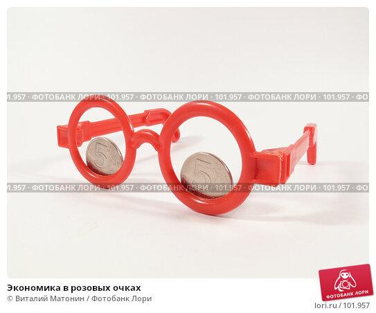 Экономика в розовых очках, фото № 101957, снято 21 октября 2007 г. (c) Виталий Матонин / Фотобанк Лори