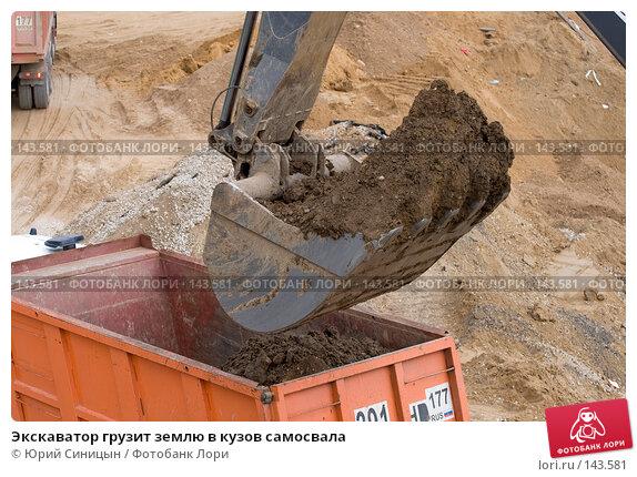 Экскаватор грузит землю в кузов самосвала, фото № 143581, снято 4 октября 2007 г. (c) Юрий Синицын / Фотобанк Лори