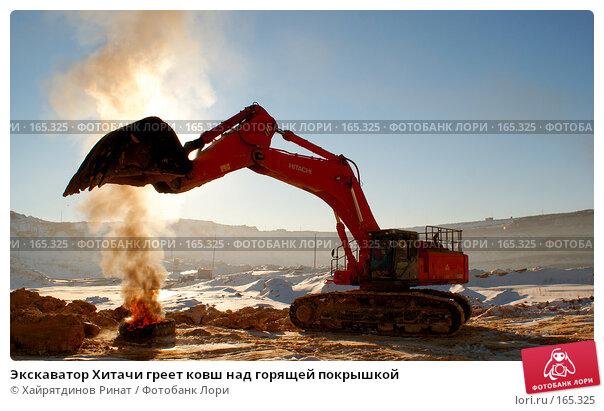 Экскаватор Хитачи греет ковш над горящей покрышкой, фото № 165325, снято 29 декабря 2007 г. (c) Хайрятдинов Ринат / Фотобанк Лори