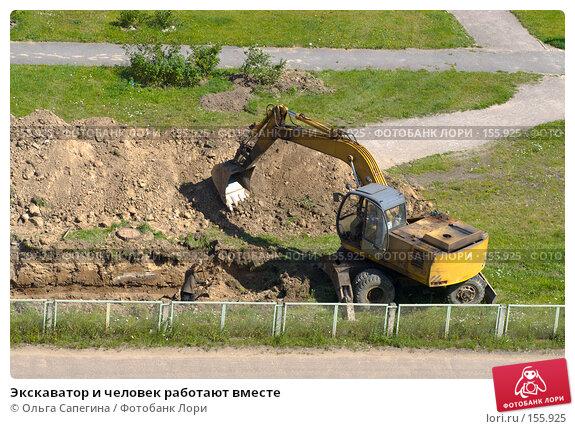 Купить «Экскаватор и человек работают вместе», фото № 155925, снято 17 июля 2007 г. (c) Ольга Сапегина / Фотобанк Лори
