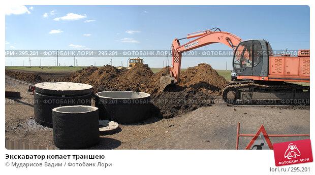Экскаватор копает траншею, фото № 295201, снято 24 октября 2016 г. (c) Мударисов Вадим / Фотобанк Лори