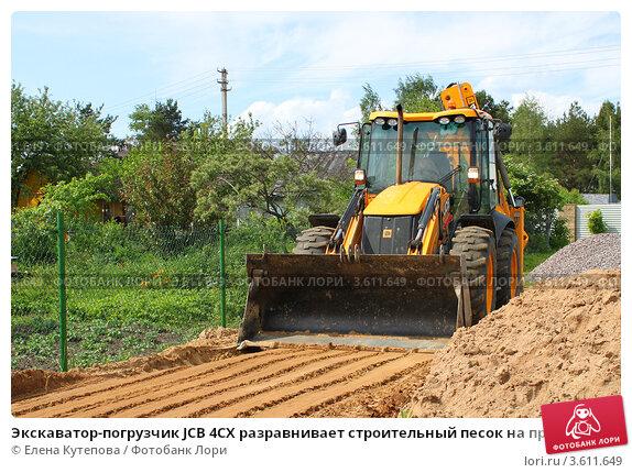 Купить «Экскаватор-погрузчик JCB 4CX разравнивает строительный песок на приусадебном участке», фото № 3611649, снято 15 июня 2012 г. (c) Елена Кутепова / Фотобанк Лори