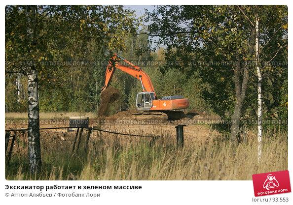 Экскаватор работает в зеленом массиве, фото № 93553, снято 29 сентября 2007 г. (c) Антон Алябьев / Фотобанк Лори