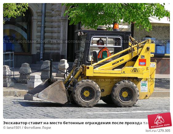 Экскаватор ставит на место бетонные ограждения после прохода танков по Красной площади, эксклюзивное фото № 279305, снято 5 мая 2008 г. (c) lana1501 / Фотобанк Лори